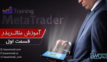 وب سایت بازار مالی | آموزش متاتریدر (قسمت 1 )